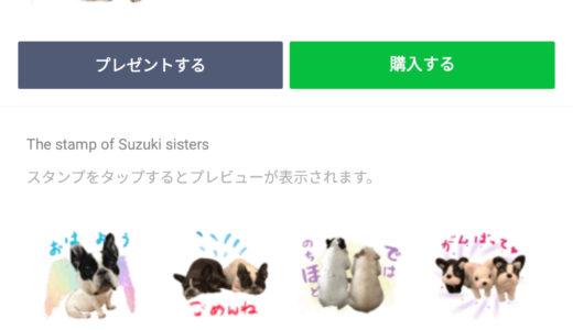【フレブルちゃん3姉妹】LINEスタンプ制作実績
