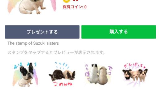 LINEスタンプ|フレブルちゃん3姉妹